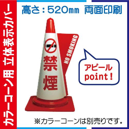 立体表示カバー DD-11「禁煙」