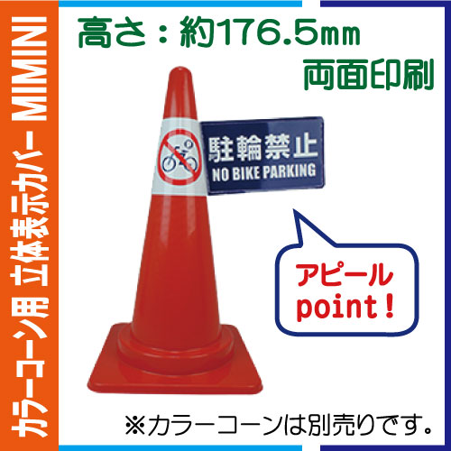 DD-54「駐輪禁止」