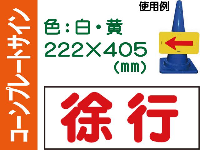 コーンプレートサイン CPS-3 横