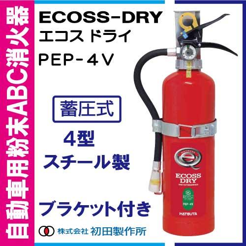 自動車用粉末(ABC)消火器 PEP-4V