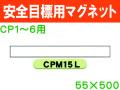 安全目標用マグネット CPM15L