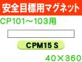 安全目標用マグネット CPM15S