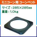 ミニコーン用コーンベット 1.0kg