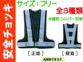 安全チョッキ ANW70SF・ANL70SF・AYL70LF 1
