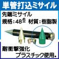 単管打込ミサイル 先端ミサイル