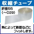収縮チューブ 折径55 100m巻