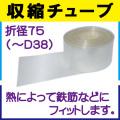 収縮チューブ 折径75 100m巻