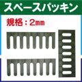スペースパッキン 2mm