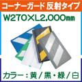 コーナーガード 反射タイプ(黄/黒・緑/白)