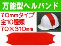 万能型ヘルバンド(リバーシブル) 70mm 1