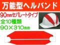 万能型ヘルバンド(リバーシブル) 90mm 1