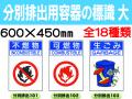 分別排出用容器の標識 大 1