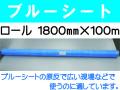 ブルーシート ロール 1800mm×100m