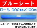 ブルーシート ロール 900mm×100m
