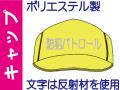 キャップ FB-701「防犯パトロール」