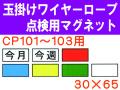 玉掛けワイヤーロープ点検用マグネット CP101〜103用
