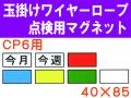 玉掛けワイヤーロープ点検用マグネット CP6用
