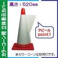 立体表示カバー DD-05 ホワイト(無地)