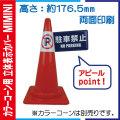 MIMINI DD-51「駐車禁止」