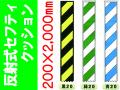 反射式セフティクッション 黒20・緑20・青20