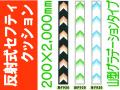 反射式セフティクッション 黒グラ20・緑グラ20・青グラ20