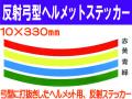 反射弓型ヘルメットステッカー 10m巾 カラー