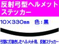 反射弓型ヘルメットステッカー 10m巾 黒