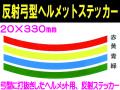 反射弓型ヘルメットステッカー 20m巾 カラー
