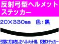 反射弓型ヘルメットステッカー 20m巾 黒