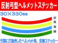 反射弓型ヘルメットステッカー 30m巾 カラー