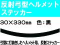 反射弓型ヘルメットステッカー 30m巾 黒