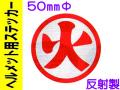 ヘルメット用ステッカー 反射製 ヘルステ130