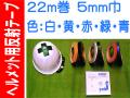 ヘルメット用反射テープ 22m巻 5mm巾 カラー