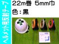 ヘルメット用反射テープ 22m巻 5mm巾 黒