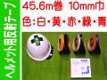 ヘルメット用反射テープ 45.6m巻 10mm巾 カラー