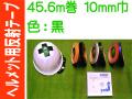 ヘルメット用反射テープ 45.6m巻 10mm巾 黒