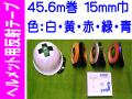 ヘルメット用反射テープ 45.6m巻 15mm巾 カラー