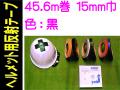 ヘルメット用反射テープ 45.6m巻 15mm巾 黒