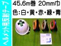 ヘルメット用反射テープ 45.6m巻 20mm巾 カラー