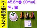 ヘルメット用反射テープ 45.6m巻 20mm巾 黒