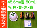 ヘルメット用反射テープ 45.6m巻 50mm巾 カラー