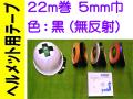 ヘルメット用テープ 22m巻 5mm巾 黒(無反射)