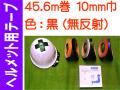 ヘルメット用テープ 45.6m巻 10mm巾 黒(無反射)