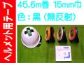 ヘルメット用テープ 45.6m巻 15mm巾 黒(無反射)