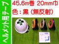 ヘルメット用テープ 45.6m巻 20mm巾 黒(無反射)