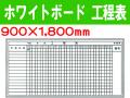 ホワイトボード 工程表 M25