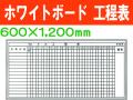 ホワイトボード 工程表 MG25(B)