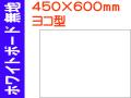 ホワイトボード 無地 ヨコ 450×600