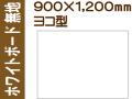 ホワイトボード 無地 ヨコ 900×1200