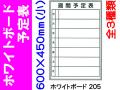 ホワイトボード 予定表 タテ(小) 1